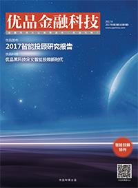 《优品金融科技》2017年06月